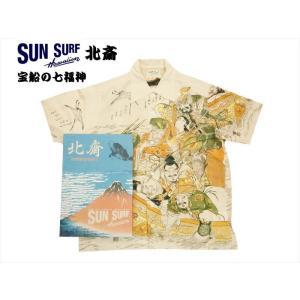 サンサーフ SUN SURF×北斎 SPECIAL EDITION 半袖アロハシャツ SS38198