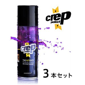 土日祝日も営業  Crep Protect Water Resistant Spray 3set ク...