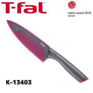 T-fal フレッシュキッチン シェフナイフ 15cm K13403 ティファール