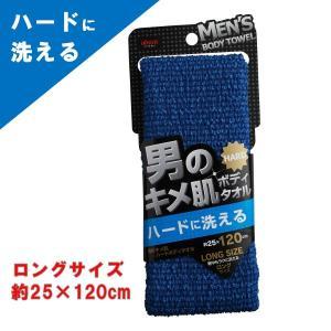 アイセン 男のキメ肌 ハード ボディタオル 25×120cm BY251|broussonetia
