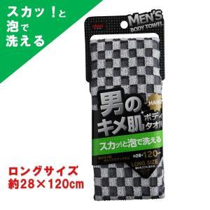 アイセン 男のキメ肌 チェック ボディタオル 28×120cm BY252|broussonetia