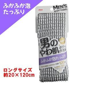アイセン 男のやわ肌 泡たっぷり タオル 20×120cm BY258|broussonetia