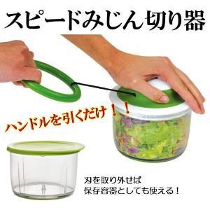 貝印 Chef'n VeggiChop スピードみじん切り器 ルッコラ CF-0359|broussonetia