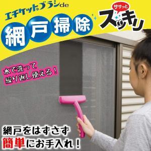 日本シール エチケットブラシ de 網戸掃除 ピンク N47