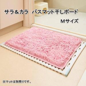 山崎産業 サラ&カラ バスマット干しボード M