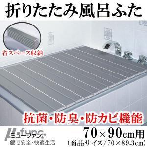 東プレ AG 折りたたみ風呂ふた 70×90cm用 M9 broussonetia