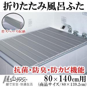 東プレ AG 折りたたみ風呂ふた 80×140cm用 W14|broussonetia