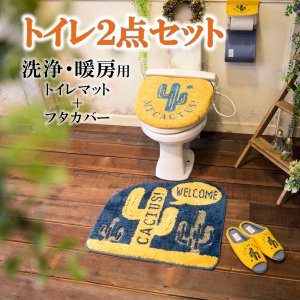 オカトー &Green トイレ2点セット CACTUS! 洗浄・暖房用 broussonetia