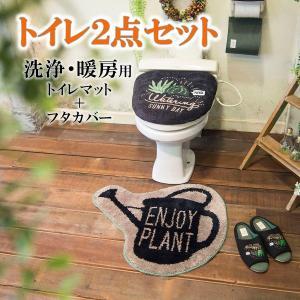 オカトー &Green トイレ2点セット ENJOY PLANT 洗浄・暖房用 broussonetia