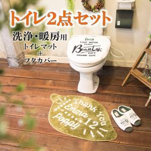 オカトー &Green トイレ2点セット LEAF 洗浄・暖房用 broussonetia