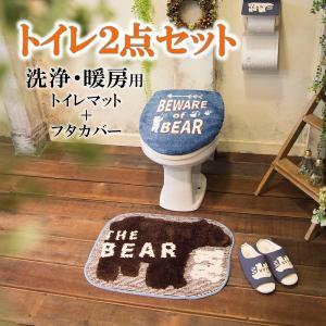 オカトー &Green トイレ2点セット THE BEAR 洗浄・暖房用 broussonetia
