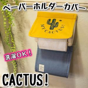 オカトー &Green ペーパーホルダー カバー CACTUS! broussonetia
