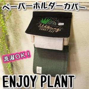 オカトー &Green ペーパーホルダー カバー ENJOY PLANT broussonetia