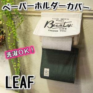 オカトー &Green ペーパーホルダー カバー LEAF broussonetia
