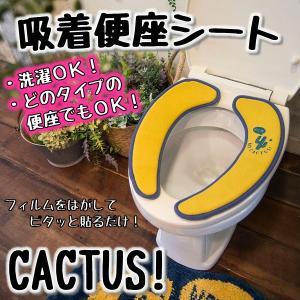オカトー &Green 吸着便座シート CACTUS! broussonetia