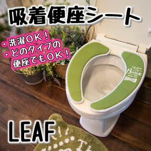 オカトー &Green 吸着便座シート LEAF broussonetia