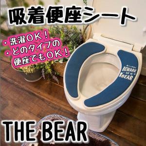 オカトー &Green 吸着便座シート THE BEAR broussonetia