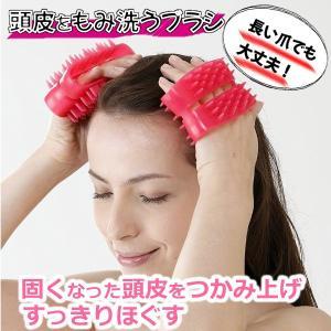 ●頭皮をつかみ洗い。つまみ上げてすっきり ●ソフト素材だから頭のラインにフィット ●固くなった頭皮を...