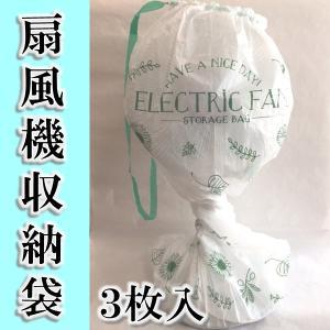 ケミカルジャパン 扇風機収納袋 3枚入 MS-8346|broussonetia