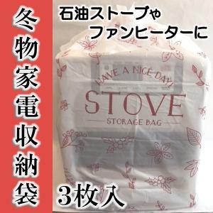 ケミカルジャパン 石油ストーブ・ファンヒーター収納袋 3枚入 MS-8347|broussonetia