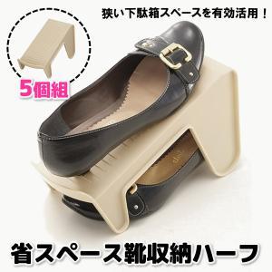 伊勢藤 省スペース靴収納ハーフ 5個組 ベージュ|broussonetia