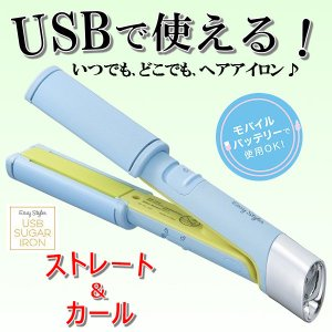 コジット Easy Styler USB SUGAR IRON MULTI|broussonetia