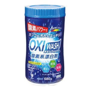 紀陽除虫菊 オキシウォッシュ 酸素系漂白剤 680g ボトル 粉末タイプ K-7112|broussonetia
