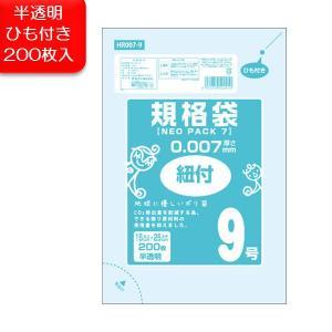 オルディ ネオパック7 ひも付 規格袋 9号 半透明 200枚入り 150×250mm HR007-9|broussonetia