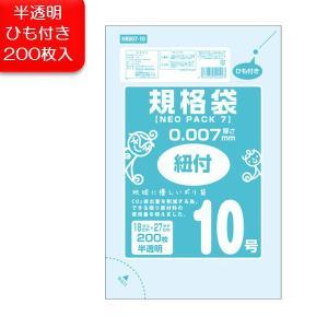 オルディ ネオパック7 ひも付 規格袋 10号 半透明 200枚入り 180×270mm HR007-10|broussonetia