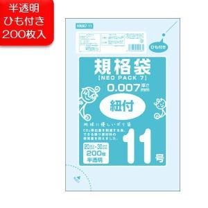 オルディ ネオパック7 ひも付 規格袋 11号 半透明 200枚入り 200×300mm HR007-11|broussonetia