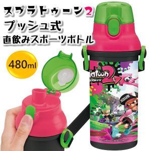 スケーター 食洗機対応 直飲みワンタッチボトル 480ml スプラトゥーン2 PSB5SAN|broussonetia