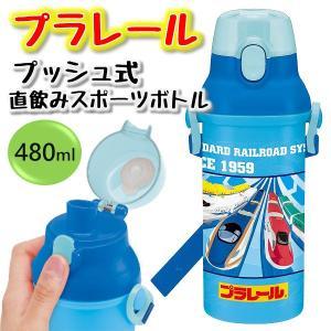 スケーター 食洗機対応 直飲みワンタッチボトル 480ml プラレール18 PSB5SAN|broussonetia