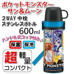 スケーター ポケットモンスター サン&ムーン18 2WAY中栓 ステンレスボトル 600ml STGC6N|broussonetia
