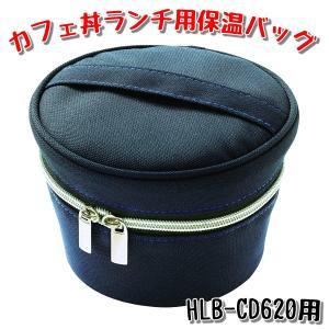 アスベル ランタス カフェ丼ランチ (HLB-CD620) 用 温バッグ ネイビー broussonetia