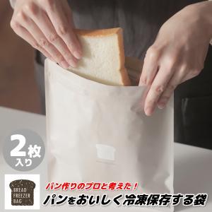 マーナ パン冷凍保存袋 K766|ブルソネティア PayPayモール店