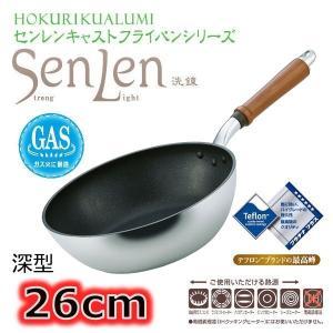 「洗練された」軽くで丈夫なフライパン ●鋳造製でおどろきの軽さ! ●鍋としても使える万能タイプ ●高...