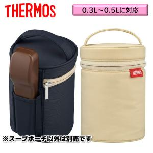サーモス スープジャーポーチ RET-001