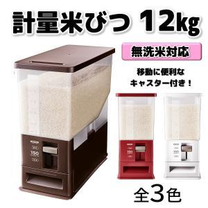 アスベル 計量米びつ 12kg
