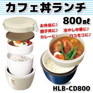 アスベル ランタス カフェ丼ランチ 800ml HLB-CD800 保温弁当箱