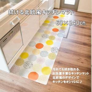 オカトー 拭ける北欧風キッチンマット 60×240cm|ブルソネティア PayPayモール店