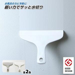マーナ お風呂のスキージー W607
