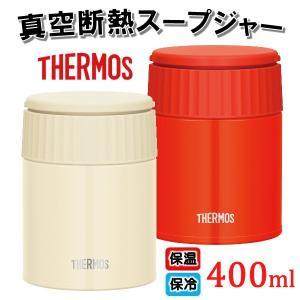 サーモス 真空断熱スープジャー 400ml JBQ-401 broussonetia