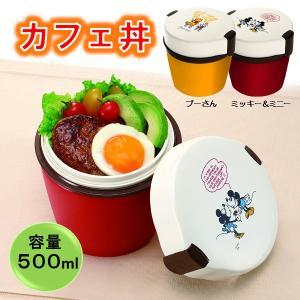 アスベル ディズニー カフェ丼ランチ 500ml HLB-CD500C broussonetia
