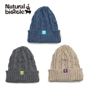 ナチュラルバイシクル Naturalbicycle Cable Beanie|brownfloor