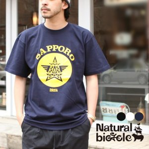 ナチュラルバイシクル Naturalbicycle SAPPORO STAR T|brownfloor