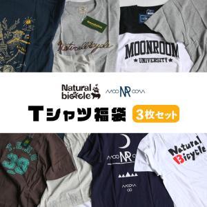 Natural bicycle(ナチュラルバイシクル) Tシャツ福袋☆3枚セット¥15000相当