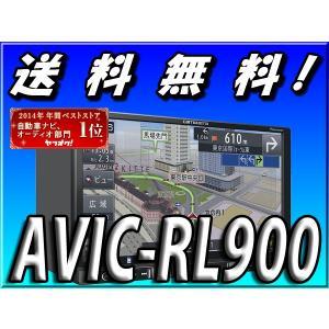 当日発送 AVIC-RL900 送料無料 代引手数料無料  8インチ メモリーナビ 楽ナビ カロッツェリア