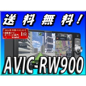 AVIC-RW900 送料無料 代引手数料無料  200mmワイドサイズ メモリーナビ 楽ナビ カロッツェリア