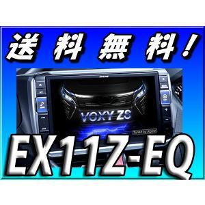EX11Z-EQ BIGX 代引手数料無料 送料無料 11イ...