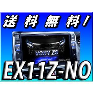 EX11Z-NO BIGX 代引手数料無料 送料無料 11イ...
